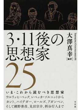 3・11後の思想家25