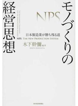 モノづくりの経営思想 日本製造業が勝ち残る道 NPS:THE NEW PRODUCTION SYSTEM
