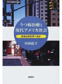うつ病治療と現代アメリカ社会 日本は何を学べるか