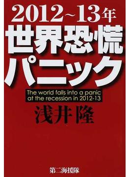 2012〜13年世界恐慌パニック