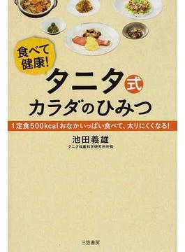 タニタ式カラダのひみつ 食べて健康! 1定食500kcalおなかいっぱい食べて、太りにくくなる!