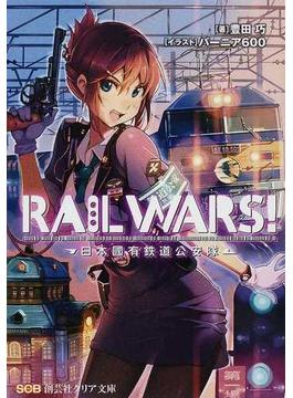 RAIL WARS! 日本國有鉄道公安隊 1(創芸社クリア文庫)
