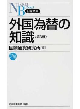 外国為替の知識 第3版(日経文庫)