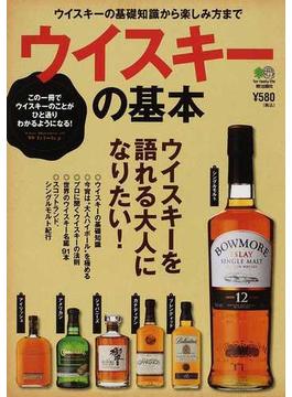 ウイスキーの基本 ウイスキーを語れる大人になりたい! ウイスキーの基礎知識から楽しみ方まで