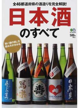 日本酒のすべて 全46都道府県の酒造りを完全解説!