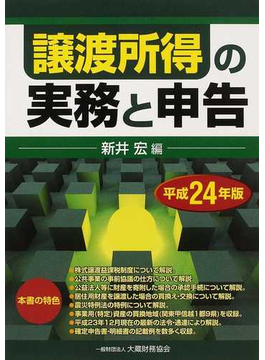 譲渡所得の実務と申告 平成24年版