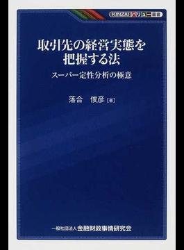 取引先の経営実態を把握する法 スーパー定性分析の極意(KINZAIバリュー叢書)
