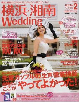 """横浜・湘南Wedding No.2(2012) 特別編集「結婚式のここがよかった!」先輩カップルの""""生声""""徹底検証"""