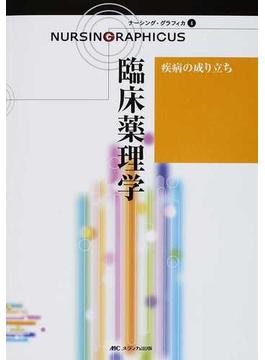 臨床薬理学 第2版