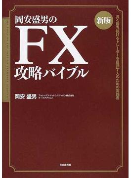 岡安盛男のFX攻略バイブル 長く勝ち続けるトレーダーを目指す人のための実践書 新版