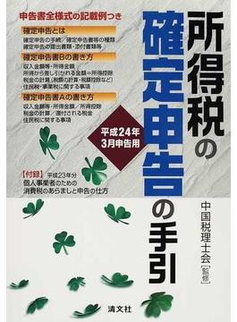所得税の確定申告の手引 申告書全様式の記載例つき (西日本版) 平成24年3月申告用