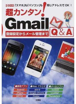 超カンタン!Gmail Q&A 「スマホ」も「パソコン」も同じアドレスでOK! 登録設定からメール管理まで