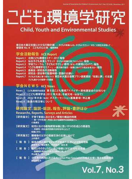 こども環境学研究 Vol.7No.3(2011December) 特集こども環境と健康