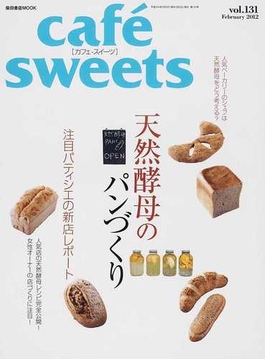 カフェ−スイーツ vol.131 天然酵母のパンづくり/注目パティシエの新店レポート