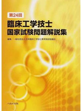 臨床工学技士国家試験問題解説集 第24回