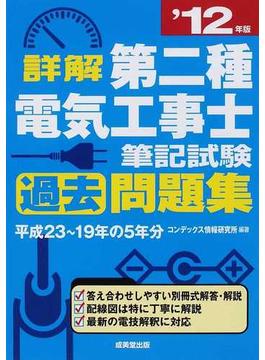 詳解第二種電気工事士筆記試験過去問題集 '12年版