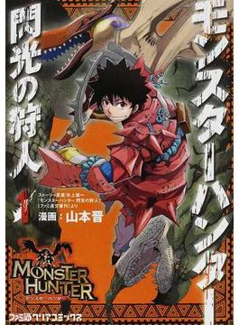 モンスターハンター閃光の狩人(ファミ通クリアC) 10巻セット(ファミ通クリアコミックス)