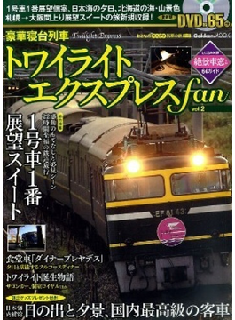 豪華寝台列車トワイライトエクスプレスFan vol.2