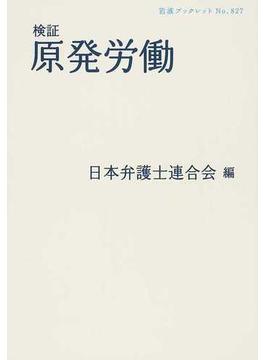 検証原発労働(岩波ブックレット)