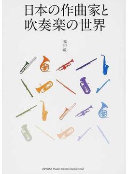 日本の作曲家と吹奏楽の世界