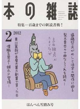本の雑誌 2012-2 特集=百歳までの新読書術!