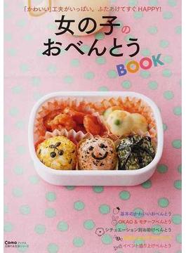 女の子のおべんとうBOOK ふたあけてすぐHAPPY!(主婦の友生活シリーズ)