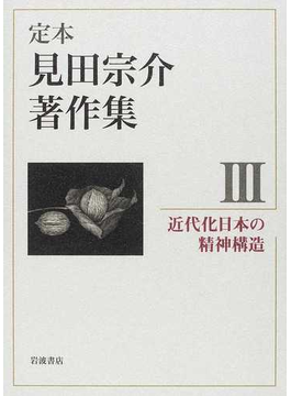 定本見田宗介著作集 3 近代化日本の精神構造