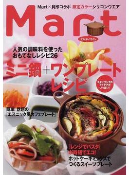 ミニ鍋+ワンプレートレシピ Mart×貝印コラボ限定カラーシリコンウエア