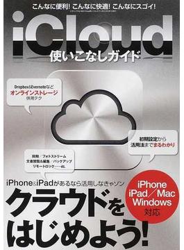 iCloud使いこなしガイド iPhone & iPadがあるなら活用しなきゃソン(三才ムック)