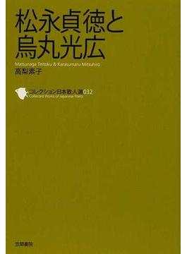 コレクション日本歌人選 032 松永貞徳と烏丸光広