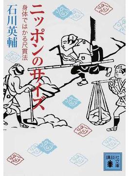 ニッポンのサイズ 身体ではかる尺貫法(講談社文庫)