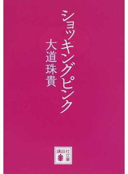 ショッキングピンク(講談社文庫)