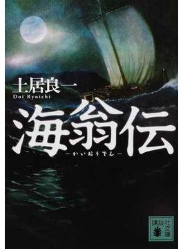 海翁伝(講談社文庫)