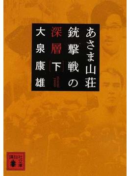 あさま山荘銃撃戦の深層 下(講談社文庫)