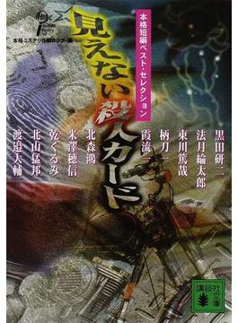 見えない殺人カード(講談社文庫)
