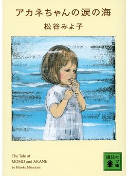 アカネちゃんの涙の海(講談社文庫)
