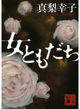 女ともだち(講談社文庫)