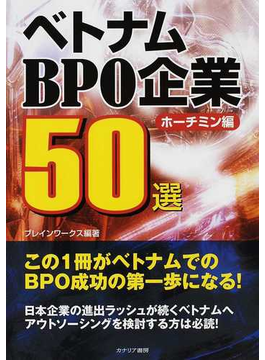 ベトナムBPO企業50選 ホーチミン編