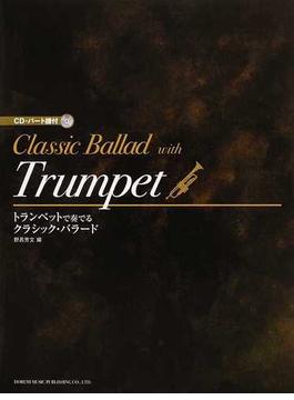 トランペットで奏でる/クラシック・バラード 2011