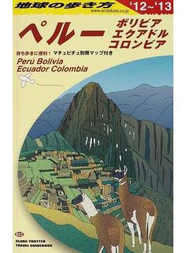 地球の歩き方 '12〜'13 B23 ペルー
