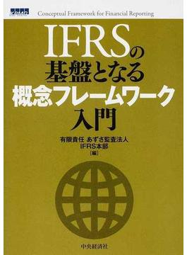 IFRSの基盤となる概念フレームワーク入門