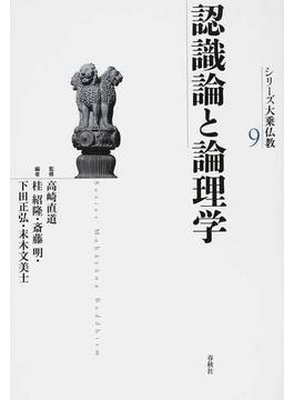 シリーズ大乗仏教 9 認識論と論理学
