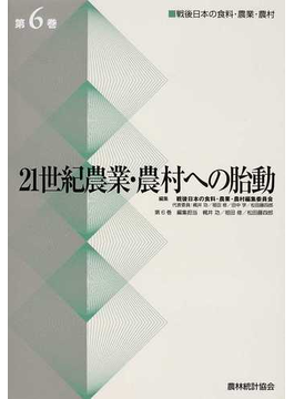 戦後日本の食料・農業・農村 第6巻 21世紀農業・農村への胎動