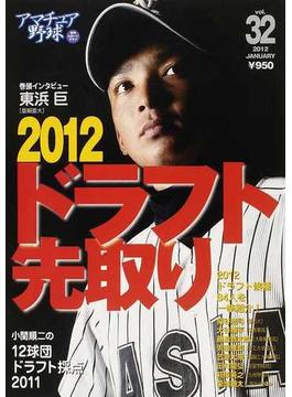 アマチュア野球 vol.32 特集2012ドラフト先取り