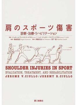 肩のスポーツ傷害 診断・治療・リハビリテーション