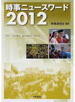 時事ニュースワード 2012