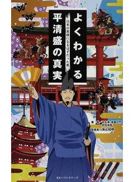 よくわかる平清盛の真実 日本の英雄になるはずだった男