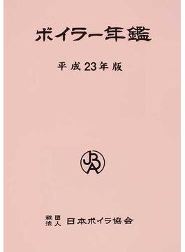 ボイラー年鑑 49号(平成23年版)