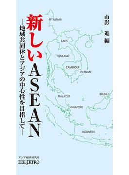 新しいASEAN 地域共同体とアジアの中心性を目指して