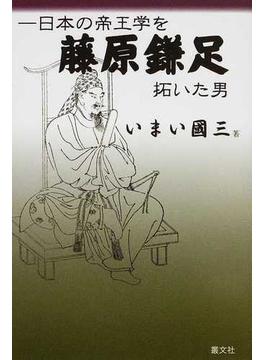 藤原鎌足 日本の帝王学を拓いた男